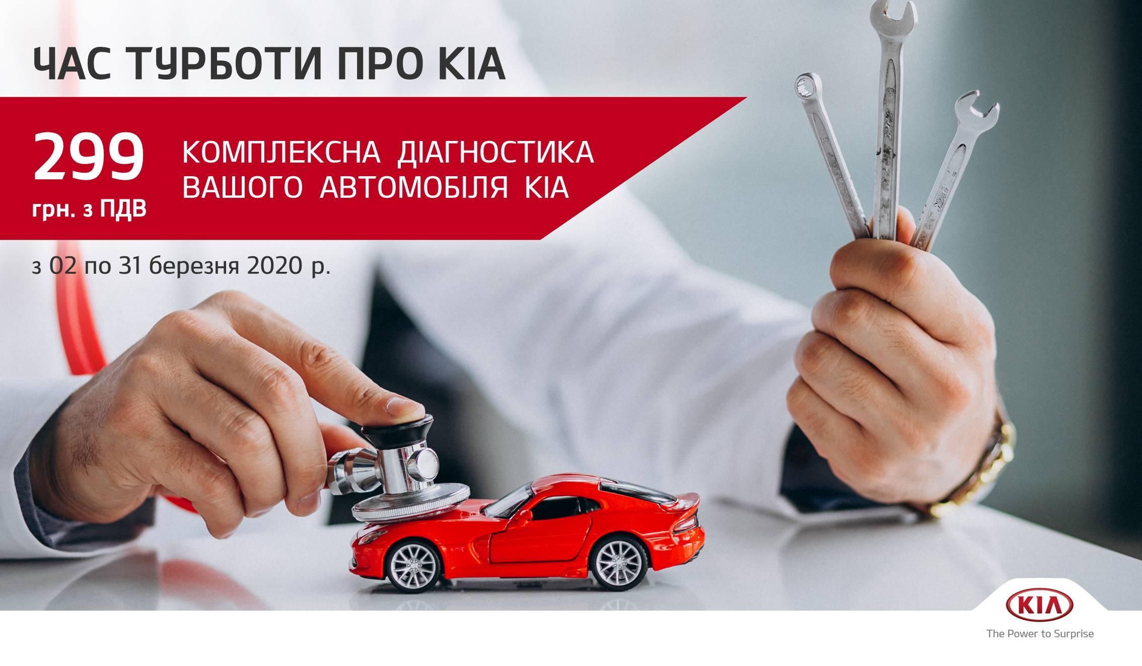 «Час турботи про KIA»: проведи комплексну діагностику свого авто лише за 299 грн.!